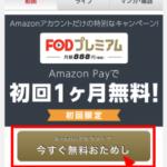 【FODプレミアムの登録方法】Amazonpayで無料お試しが可能!スマホでも