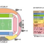 AFCチャンピオンズリーグACL2018決勝チケット座席表|テレビ放送は?