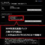 NHKオンデマンドをU-NEXTで登録がお得になるのはなぜ?解約についても