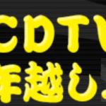 CDTV年越し2018/19の出演者とタイムテーブル順番|欅坂は?