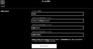 DAZN お問合せフォームプルダウンメニュー選択01